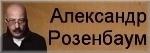 Александр Розенбаум MP3 - Все альбомы