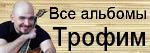 Сергей Трофимов (Трофим) MP3 - Все альбомы