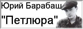 Петлюра (Юрий Барабаш) MP3 - Все альбомы