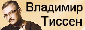 Владимир Тиссен Автор-исполнитель - Скачать бесплатно