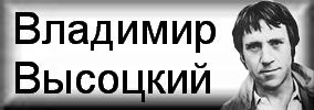 Владимир Высоцкий КЛИПЫ - Скачать бесплатно