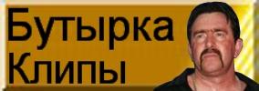Бутырка КЛИПЫ - Скачать бесплатно