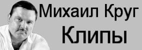 Михаил Круг КЛИПЫ - Скачать бесплатно