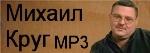 Михаил Круг MP3 - Все альбомы