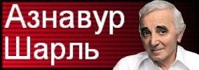 Шарль Азнавур - Избранное MP3 - Charles Aznavour