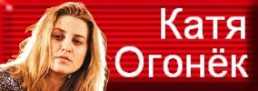 Катя Огонёк MP3 Все альбомы