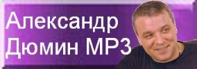 Александр Дюмин MP3 Все альбомы