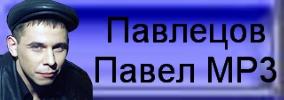 Павел Павлецов - Автор-исполнитель