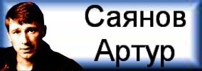 Артур Саянов - Автор-исполнитель