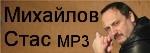 Стас Михайлов MP3 - Все альбомы