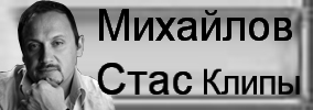 Стас Михайлов - КЛИПЫ