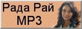 Рада Рай - MP3 - Все альбомы