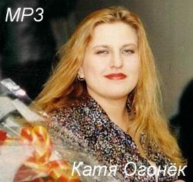 Катя Огонёк - Скачать все альбомы