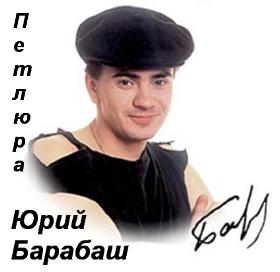Петлюра (Юрий Барабаш) - Скачать все альбомы