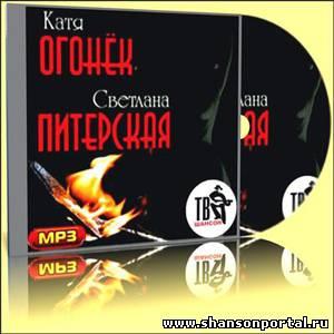 Катя Огонёк - Все альбомы