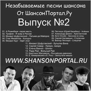 Va незабываемые песни шансона 2 2010