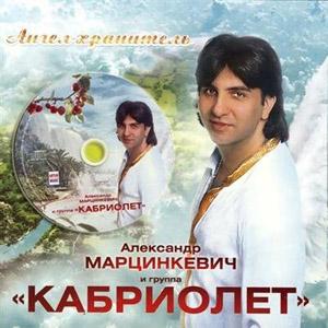 Александр марцинкевич и группа кабриолет цепи слушать альбом.