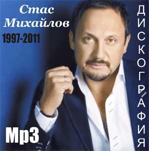 Михайлов Стас Свеча Миди Караоке