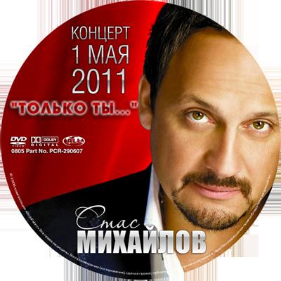 Концерт Стаса Михайлова - Только ты