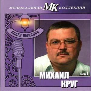 михаил круг ярославская слушать онлайн