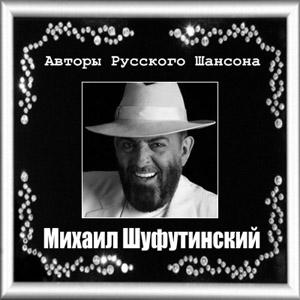 Музыка шуфутинский все песни скачать бесплатно фото 176-26
