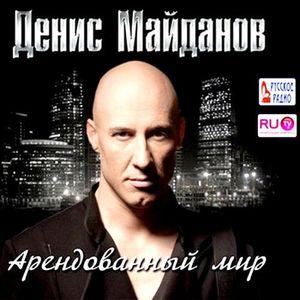 Майданов денис песни скачать