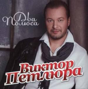 Виктор Петлюра Пять Минут о Многом. скачать