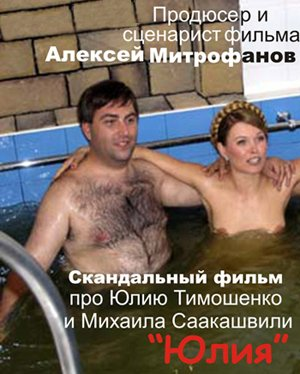 Порнофильм тимошенко