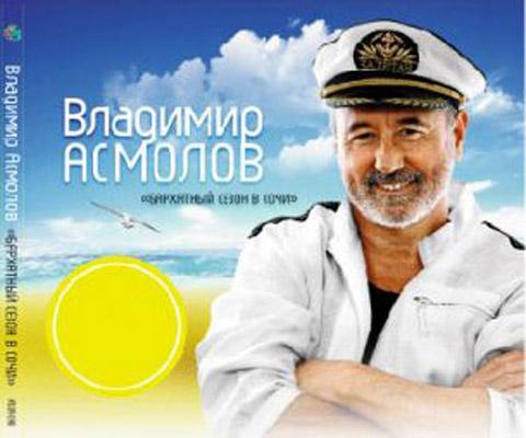 Владимир асмолов бархатный сезон в