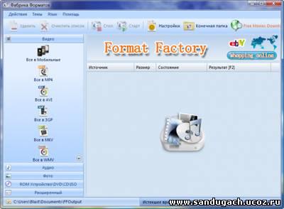 Скачать format factory (фабрика форматов) бесплатно на русском.