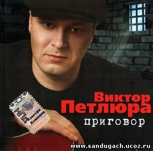 Виктор петлюра берег слушать альбом бесплатно или скачать mp3.