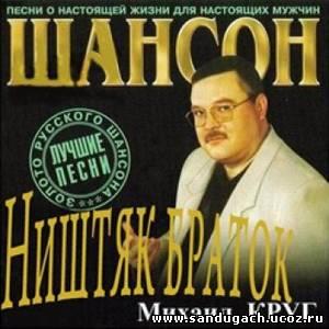 Скачать Альбом Михаила Круга 2005