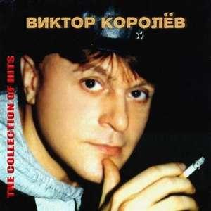 Виктор Королев Сборник Скачать Торрент - фото 5