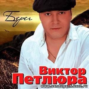 Виктор петлюра север слушать альбом бесплатно или скачать mp3.