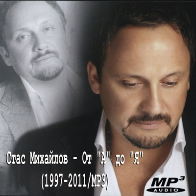 Стас Михайлов все песни в MP3 скачать бесплатно одним кликом