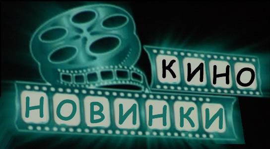 Новинки мировой киноиндустрии