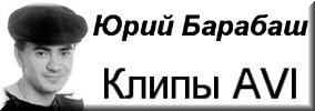 Петлюра Юрий Барабаш клипы AVI Cкачать бесплатно
