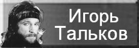 Игорь Тальков - Дискография