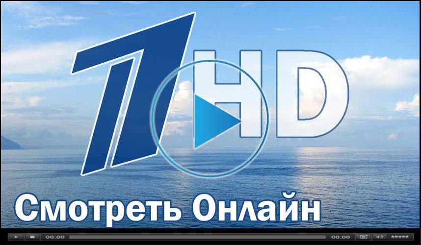 Смотреть Первый HD онлайн