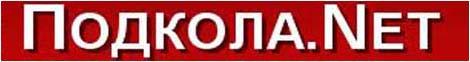 У нас Подкола.Net - Информационно развлекательный портал