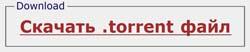 Скачать .torrent файл